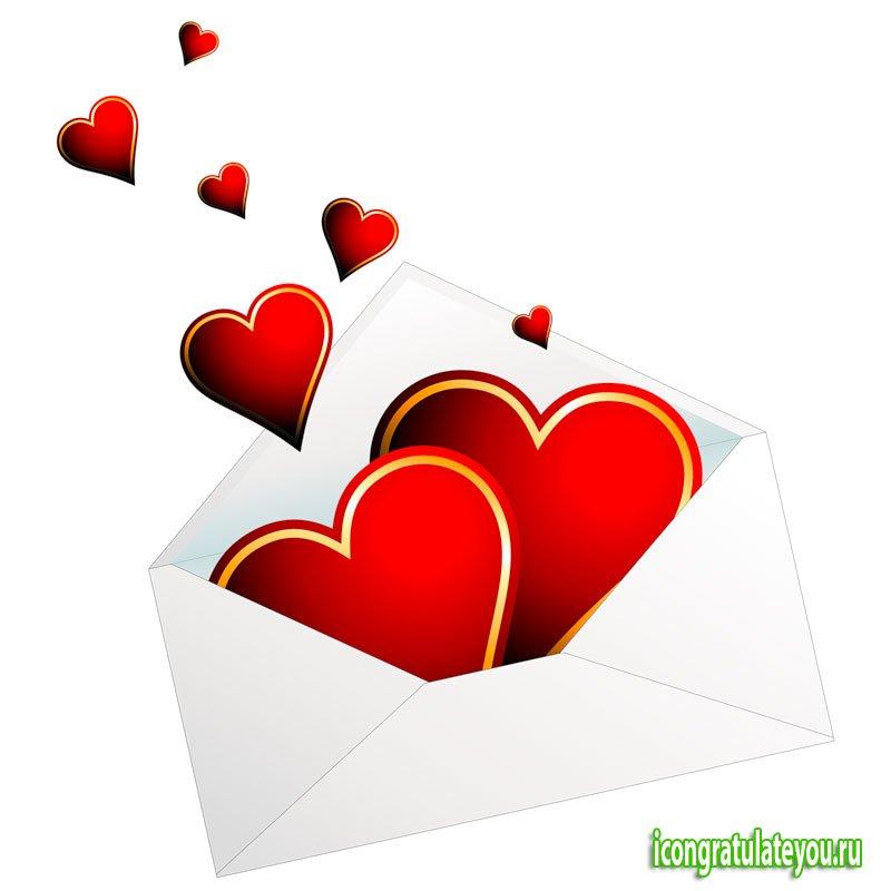 Картинки по запросу с днем всех влюбленных поздравления