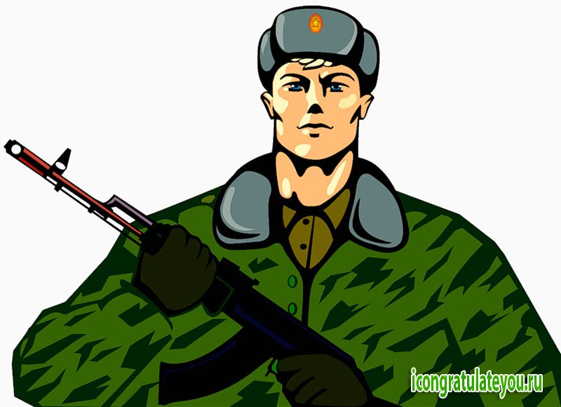 Смс поздравления с 23 февраля военнослужащему