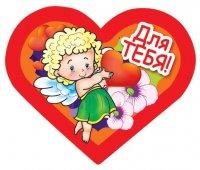 Поздравления с Днем святого Валентина для знакомых девушек в стихах